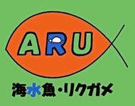 ARU(アル)