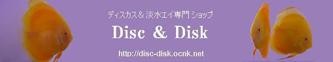 ディスカスのDisc&Disk(ディスクアンドディスク)