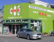 九州園ペットセンター