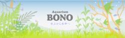 アクアリウム ボノ