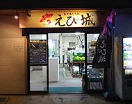 PICK UP 熱帯魚ショップ:あくありうむ えび城(東京サンマリン内)