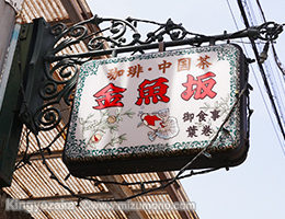 金魚坂(金魚部門)
