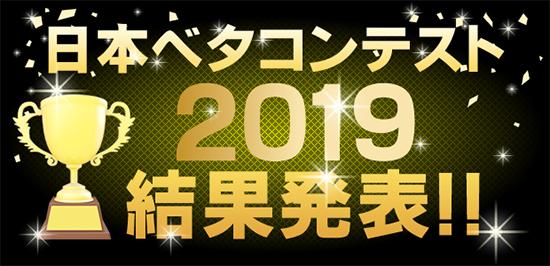 日本ベタコンテスト2019