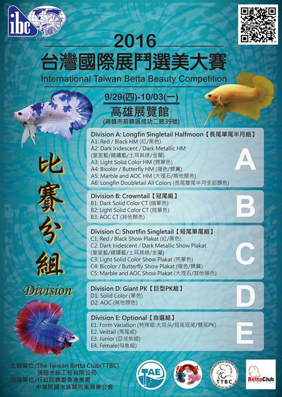 台湾国際ベタコンテスト2016