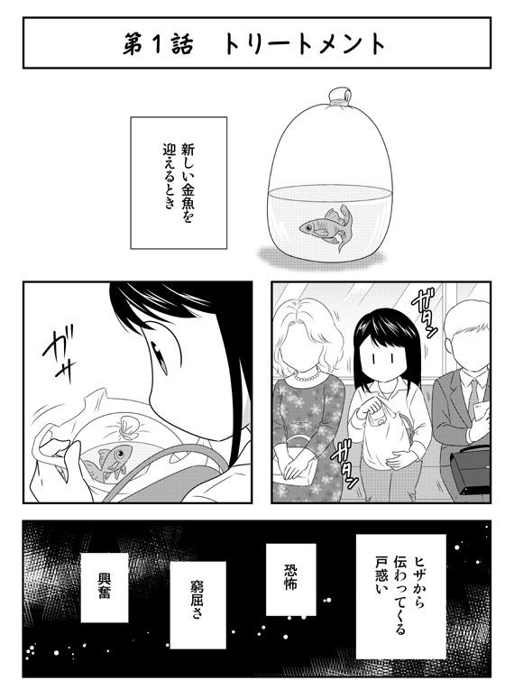 ダンスウィズ金魚ズ「第1話 トリートメント」