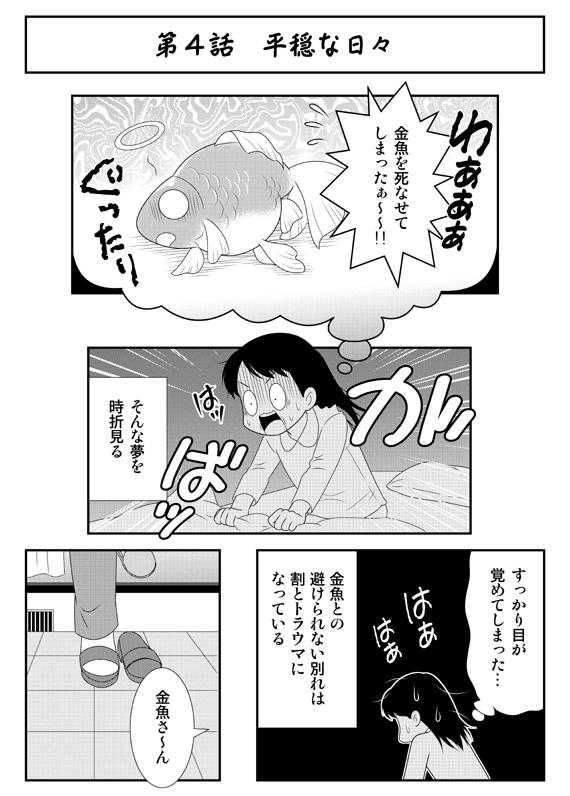 ダンスウィズ金魚ズ「第4話 平穏な日々」