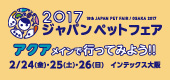 2017ジャパンペットフェア