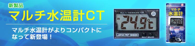 multi_ct.jpg