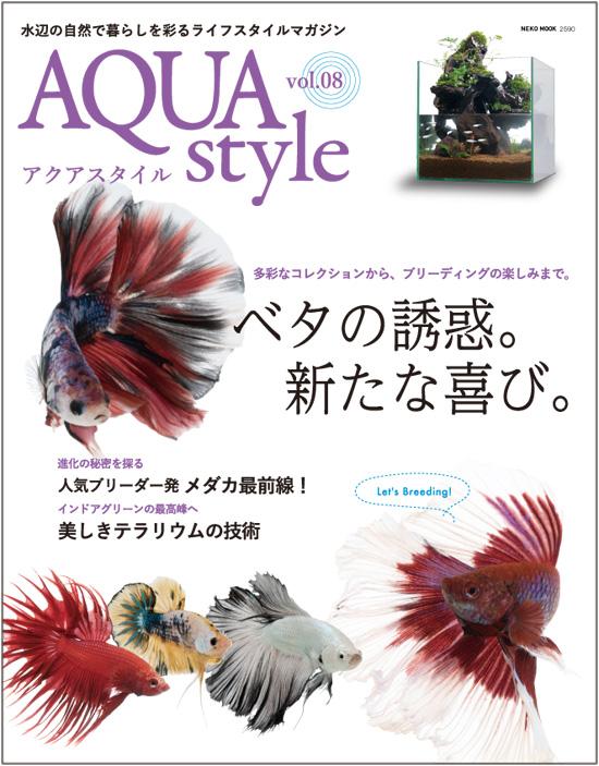 aquastyle08.jpg