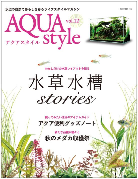 アクアスタイル vol.12