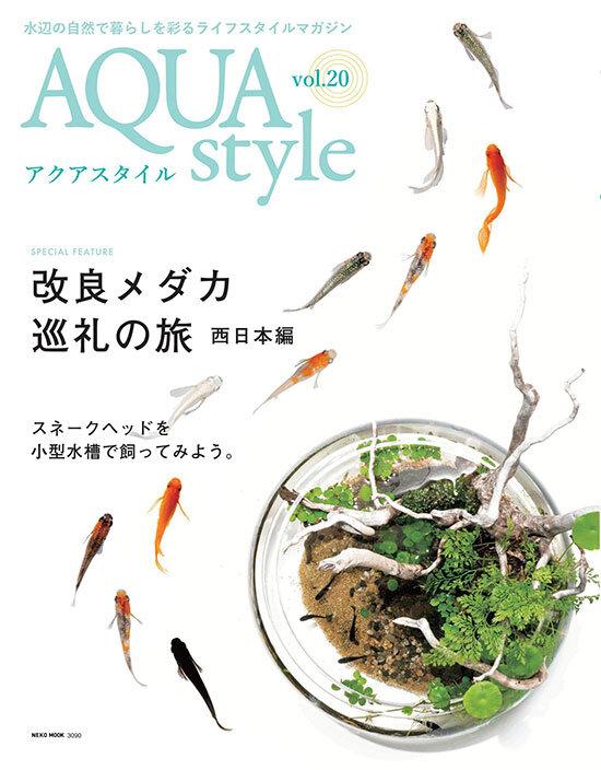 aquastyle20.jpg