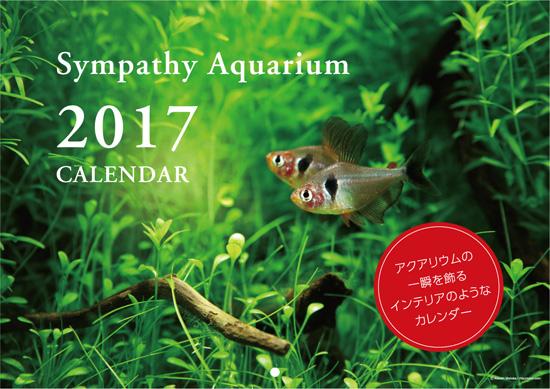 calendar2017_b01.jpg