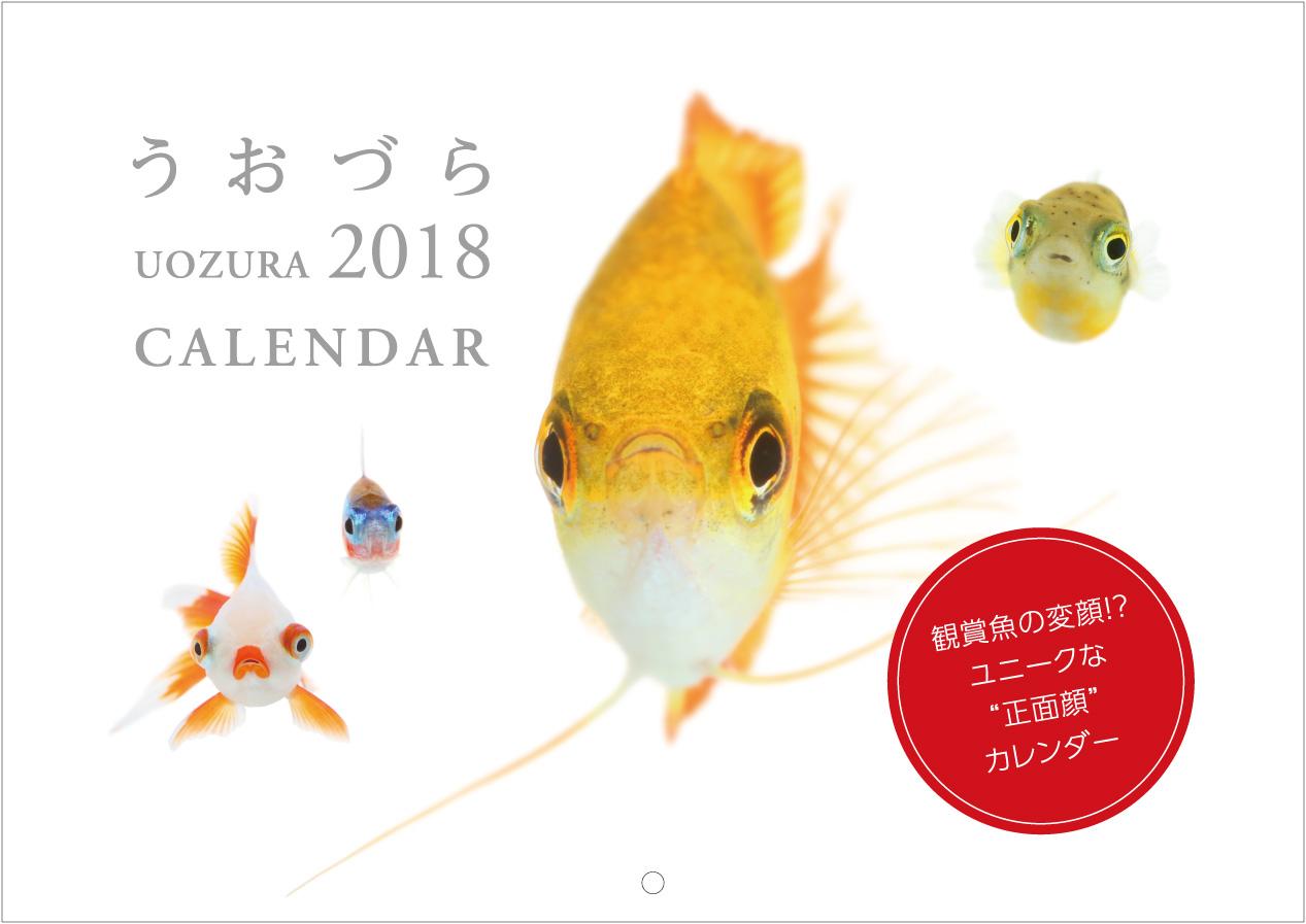 calendar2018_a01.jpg