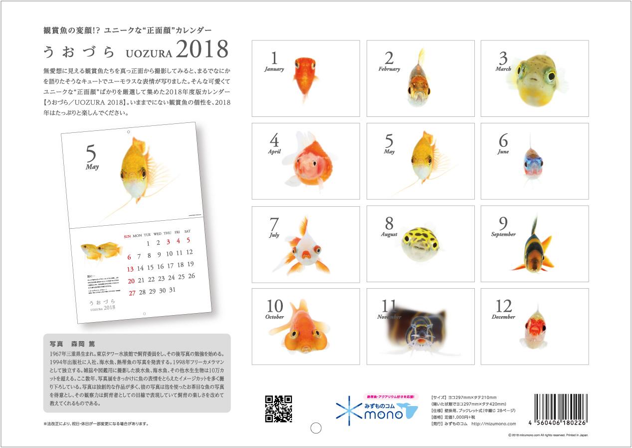 calendar2018_a02.jpg