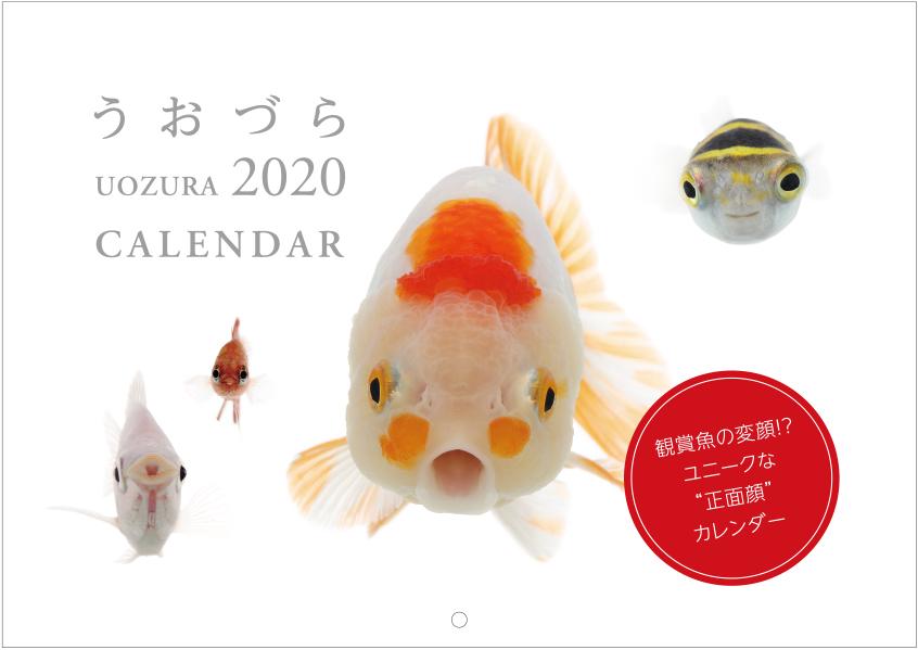calendar2020_a01.jpg