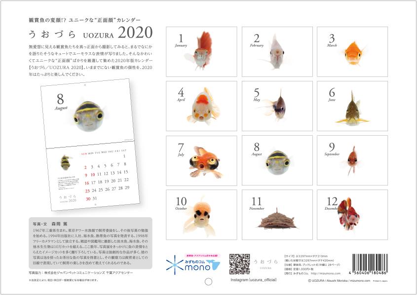 calendar2020_a02.jpg