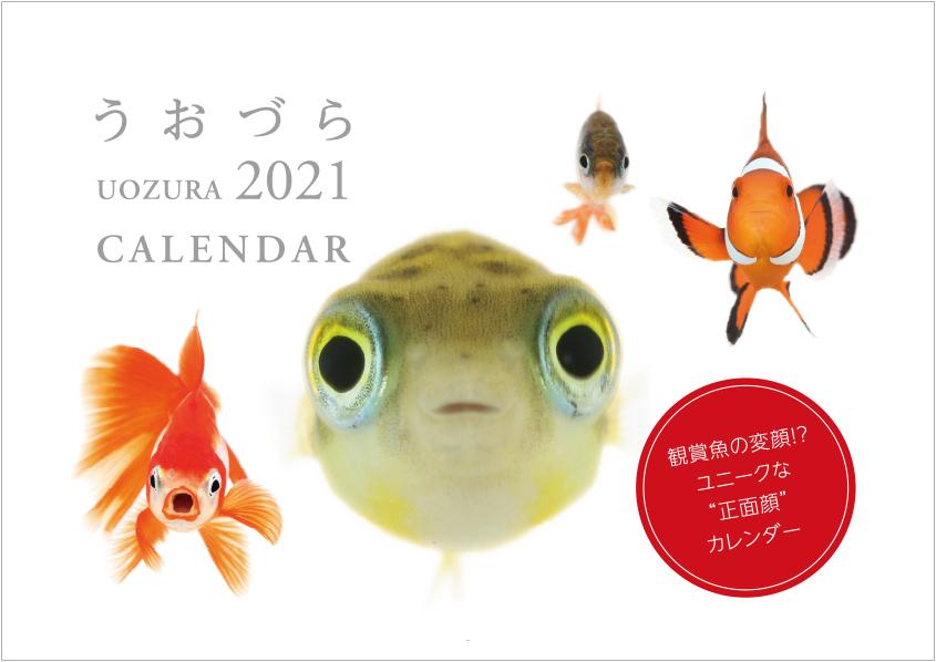 calendar2021_a01.jpg