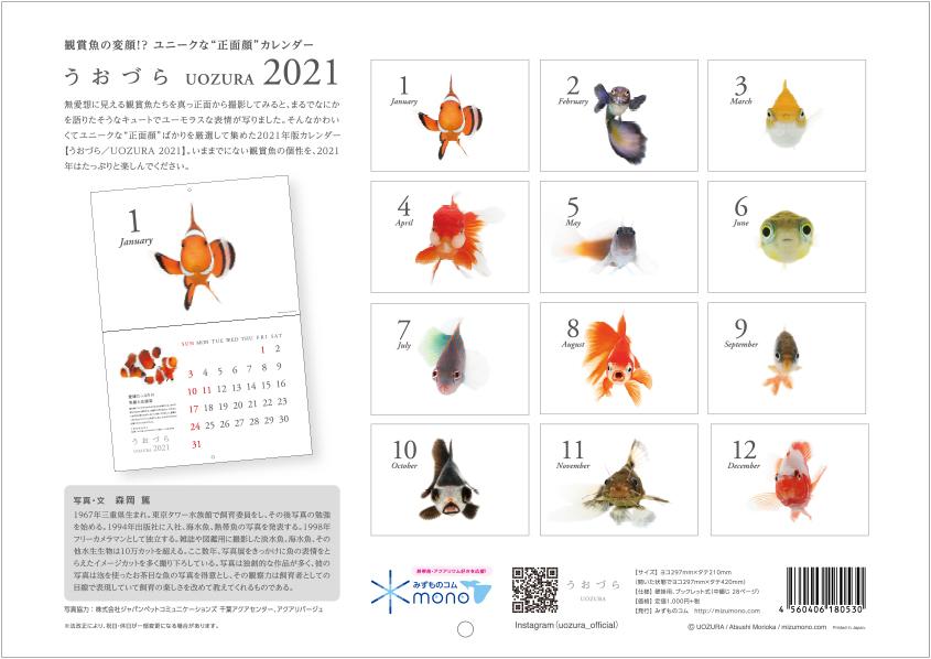 calendar2021_a02.jpg
