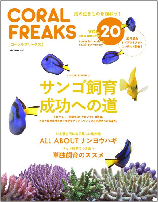コーラルフリークス vol.20