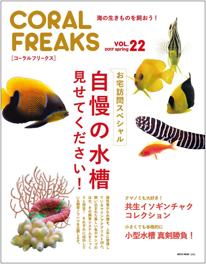 コーラルフリークス vol.22