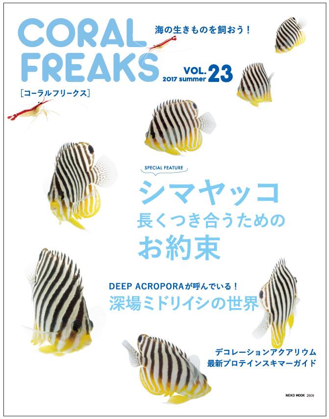 コーラルフリークス vol.23