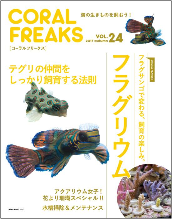 コーラルフリークス vol.24