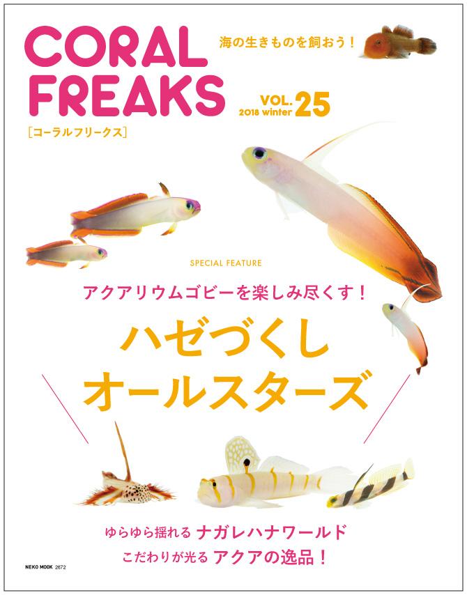 coralfreaks25.jpg