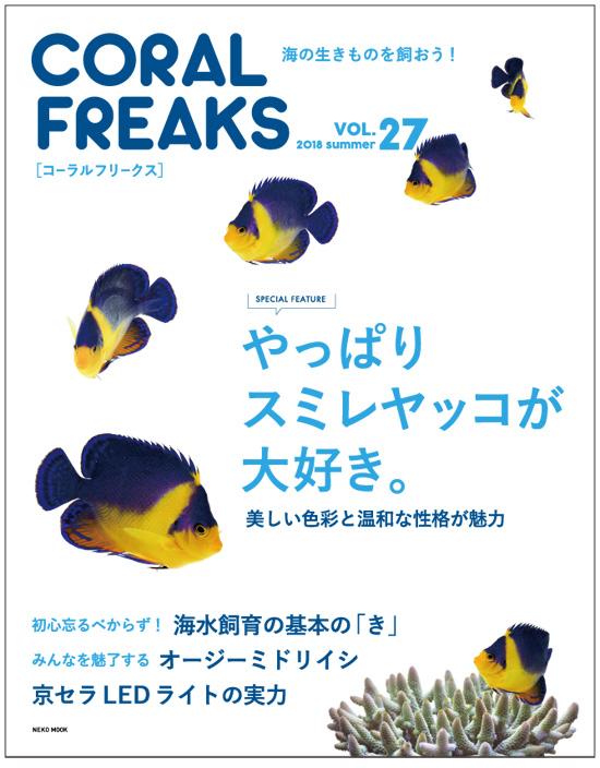 coralfreaks27.jpg