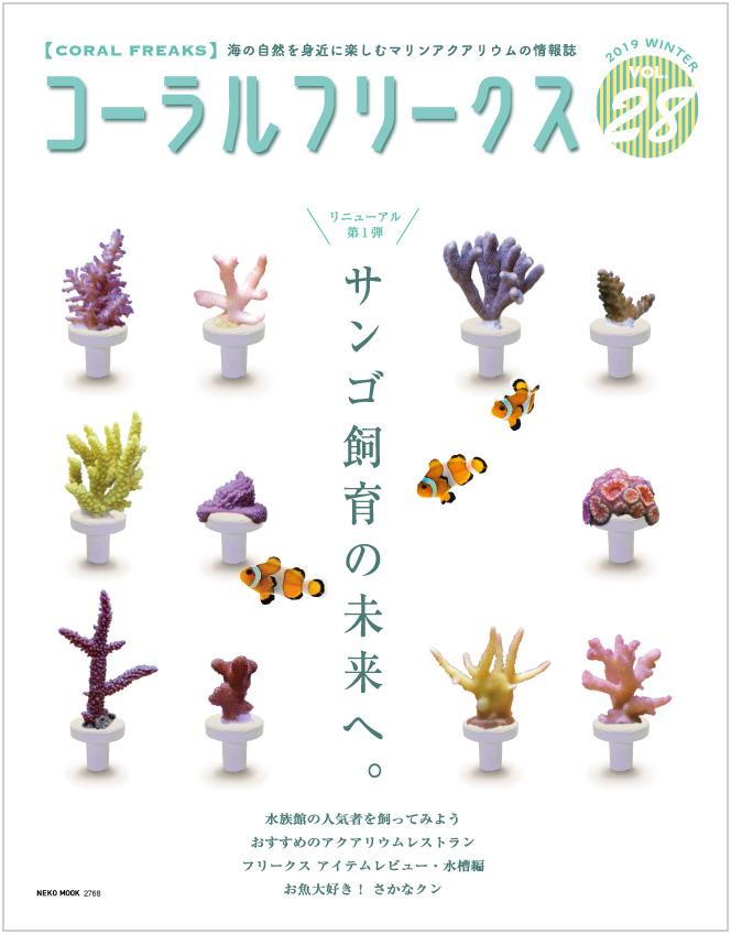 coralfreaks28.jpg
