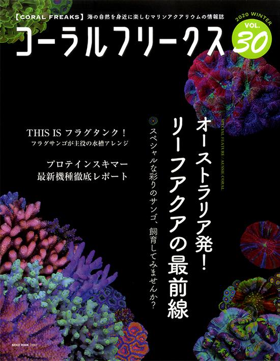 coralfreaks30.jpg