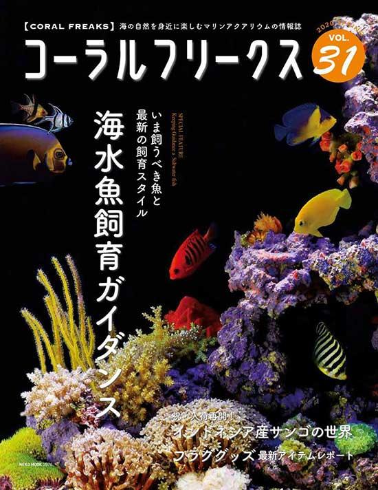 coralfreaks31.jpg