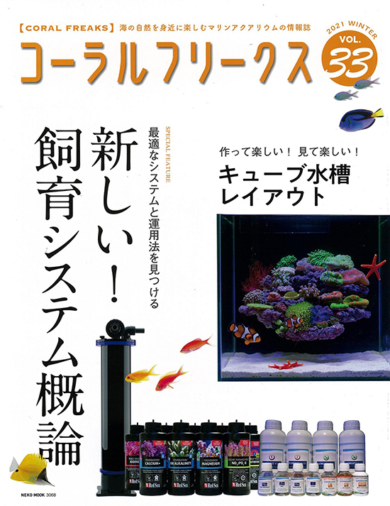 coralfreaks33.jpg