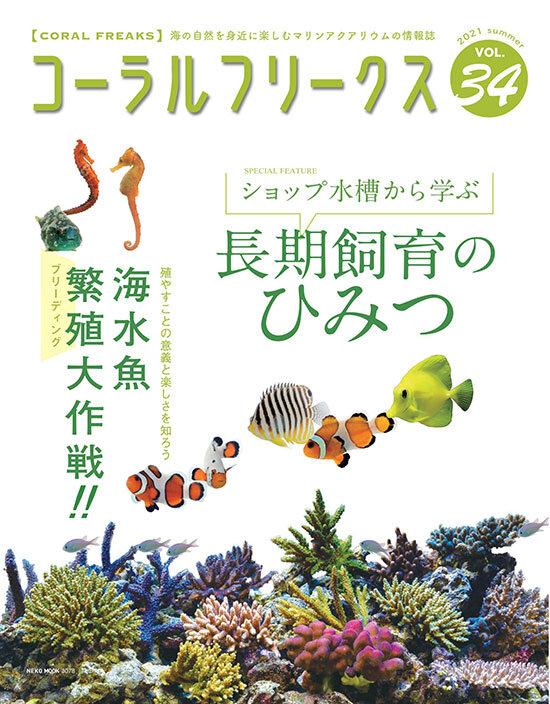 coralfreaks34.jpg