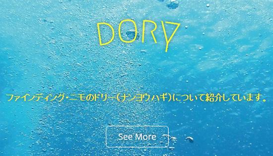 dory160701.jpg