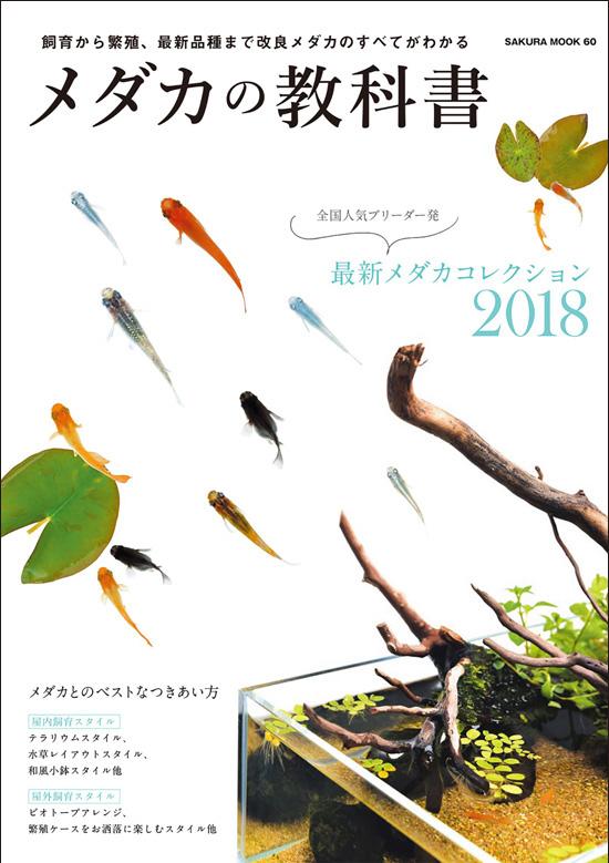 medakakyokasyo2018.jpg