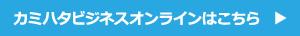 product_kamihata170819.jpg