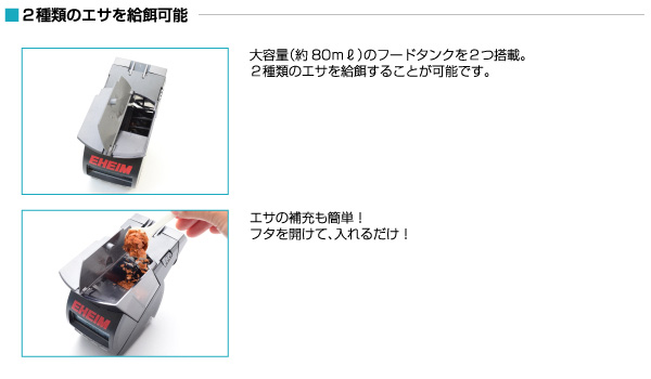 エーハイム ツインフィーダー(神畑養魚株式会社)