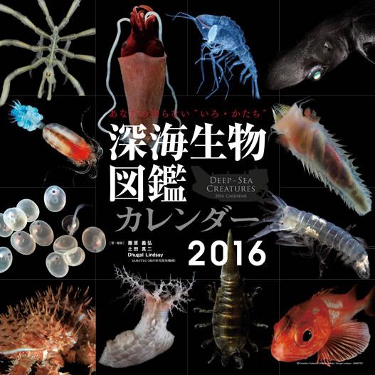 カレンダー深海生物図鑑2016