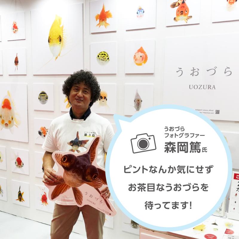 uozura_cp20200430d.jpg