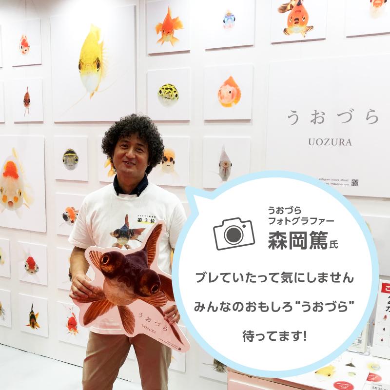 uozura_cp20200910d.jpg