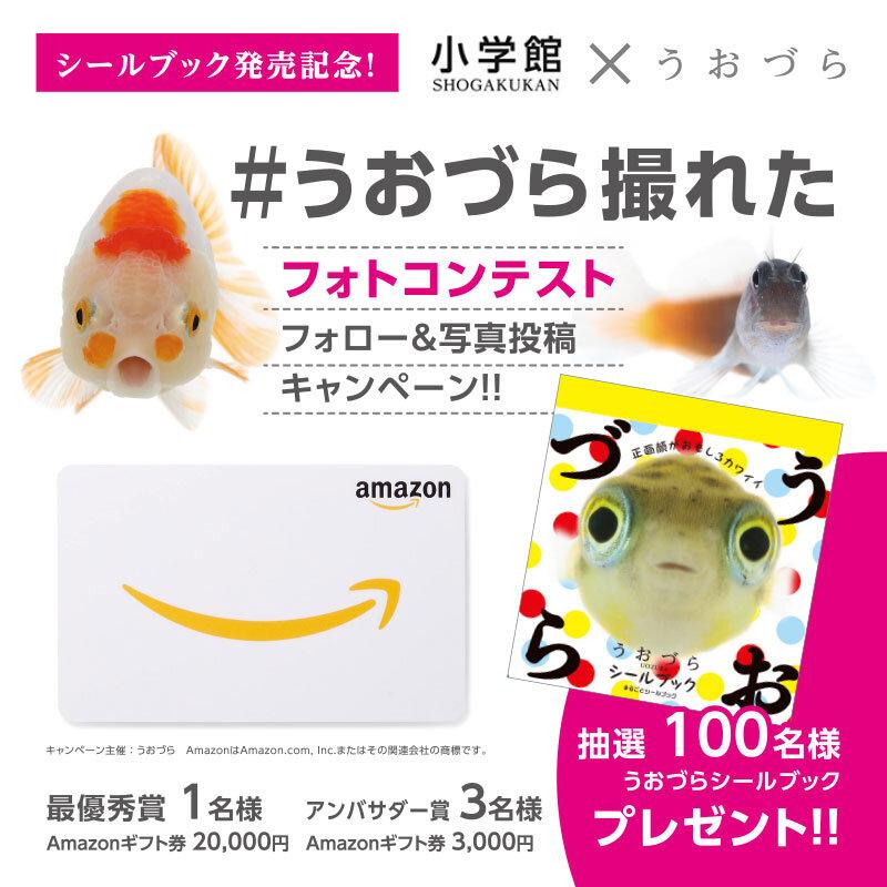 uozura_cp20210706a.jpg