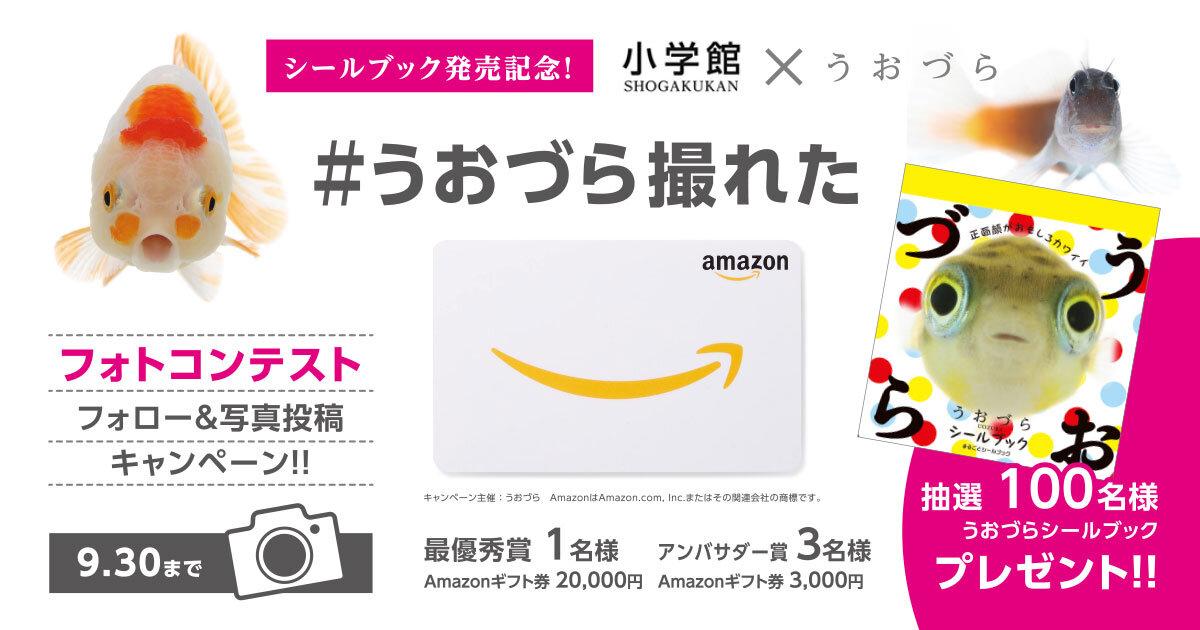 uozura_cp20210706tw.jpg