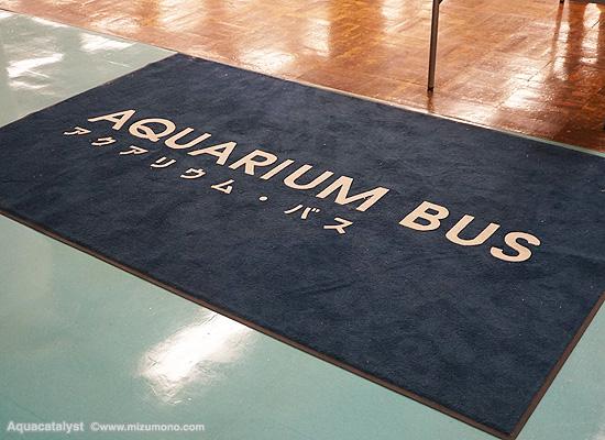 アクアリウムバス