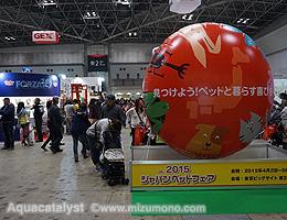 2015ジャパンペットフェア